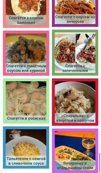 Макароны Паста Рецепты apk screenshot