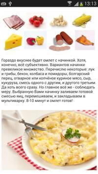 Мультиварка Рецепты Часть 1 apk screenshot