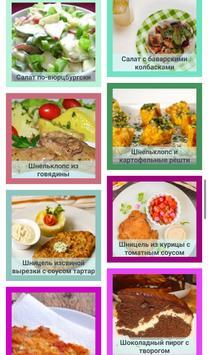 Немецкая кухня Рецепты apk screenshot