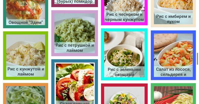 Низкокалорийные блюда Рецепты apk screenshot