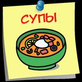 Супы Вкусные рецепты icon