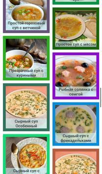 Супы Вкусные рецепты apk screenshot