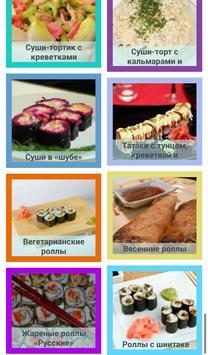 Суши Роллы Рецепты apk screenshot