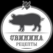 Свинина Вкусные Рецепты icon
