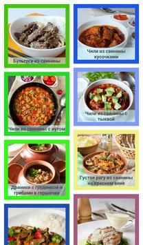 Свинина Вкусные Рецепты poster