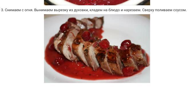 Свинина Вкусные Рецепты apk screenshot