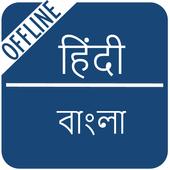Hindi to Bengali Dictionary icon