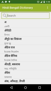 Hindi to Bengali Dictionary apk screenshot