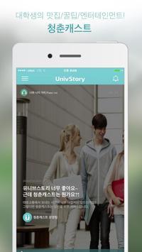 유니브스토리 UnivStory - 대학생들의 이야기 apk screenshot