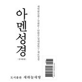 아멘성경(개역한글판/세로/국한문) icon