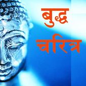 Marathi Buddha Charitra icon