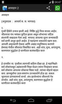 Marathi Buddha Charitra apk screenshot