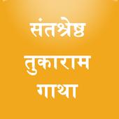 Tukaram Gatha तुकाराम गाथा icon