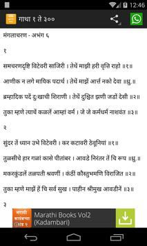 Tukaram Gatha तुकाराम गाथा apk screenshot