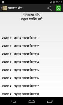 Bharatacha Shodh - Sane Guruji apk screenshot