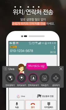 Uwa (유와) apk screenshot