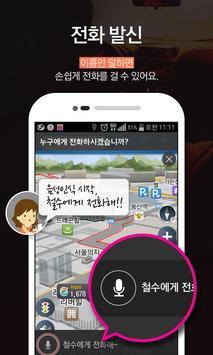 Uwa(유와) 핸즈프리 apk screenshot