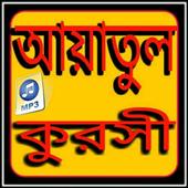 আয়াতুল কুরসী অডিও icon