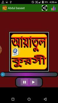 আয়াতুল কুরসী অডিও apk screenshot