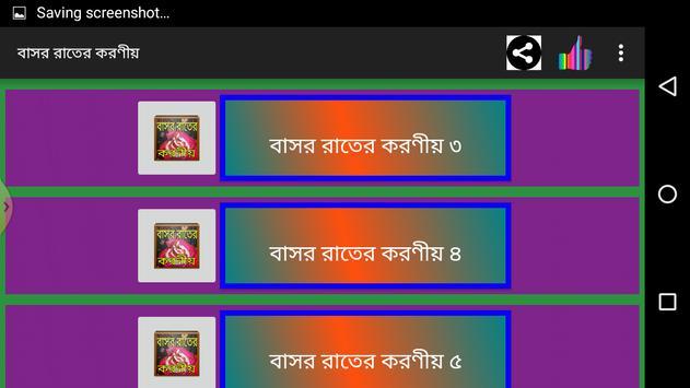 বাসর রাতের করনীয় apk screenshot