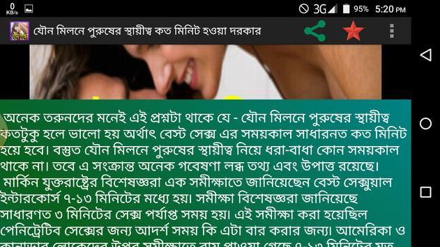 যৌন শিক্ষা apk screenshot