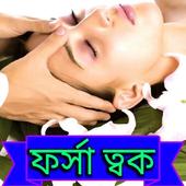 ফর্সা ত্বকের যত্ন - Skin Care icon