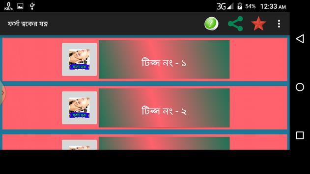 ফর্সা ত্বকের যত্ন - Skin Care apk screenshot