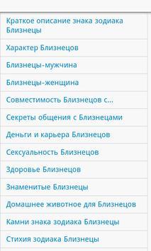 Знаки Зодиака apk screenshot