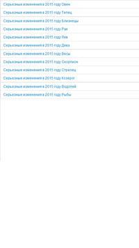 Гороскоп 2015 apk screenshot