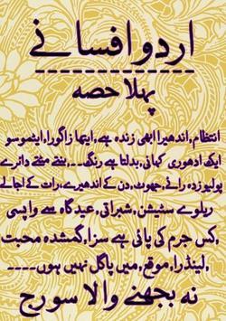 Urdu Afsanay Vol 1 poster
