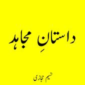 Dastan-e-Mujahid icon