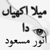 Mela Akhian Da by Anwar Masood icon