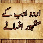 Urdu Adab K Mashoor Afsany icon