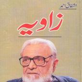Zavia - Ashfaq Ahmed icon