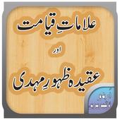 Alamat E Qayamat icon