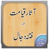 Asaar e Qayamat icon