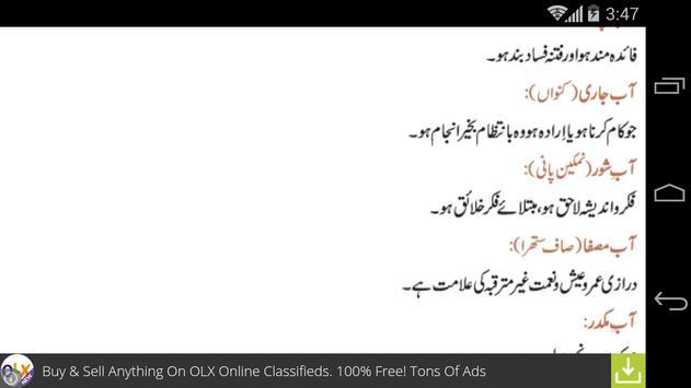 Khawabon Ki Tabeer apk screenshot