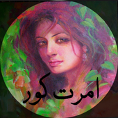 Urdu Novel Amrit Kaur icon
