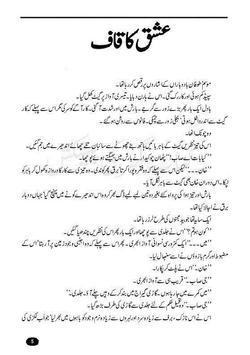 Ishq Ka Qaaf apk screenshot