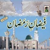 Ramadan kay Ahkaam icon