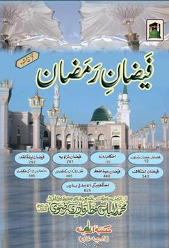 Ramadan kay Ahkaam poster