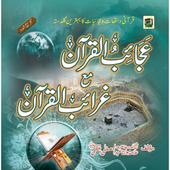 Ajaib-ul-Quran Garaib ul Quran icon