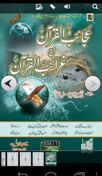 Ajaib-ul-Quran Garaib ul Quran apk screenshot