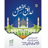 hadaiq e bakhshish (urdu) icon