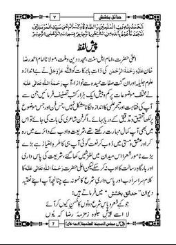 hadaiq e bakhshish (urdu) apk screenshot