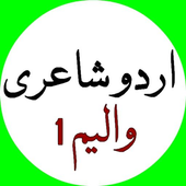Urdu Poetry - Vol 1 icon