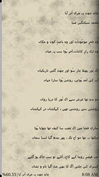 Urdu Poetry - Vol 1 apk screenshot