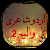 Urdu Poetry Vol 2 icon