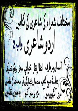 Urdu Poetry Vol 2 poster