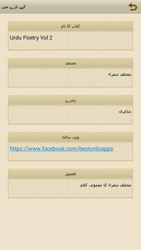 Urdu Poetry Vol 2 apk screenshot